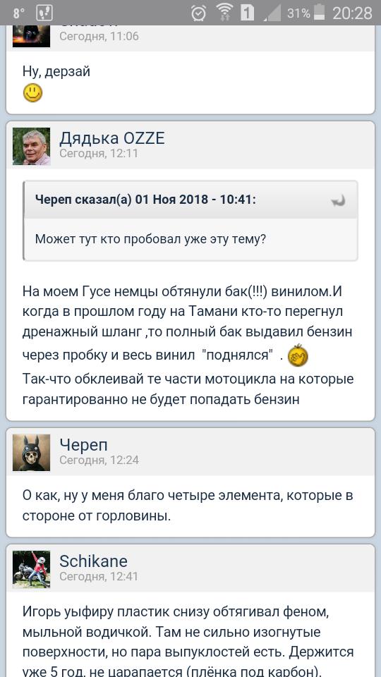 Screenshot_2018-11-01-20-28-07.png