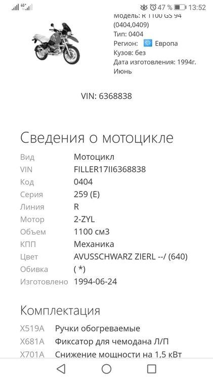 Screenshot_20190712_135215_com.android.chrome_compress20.jpg
