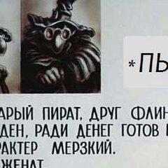 Баламут